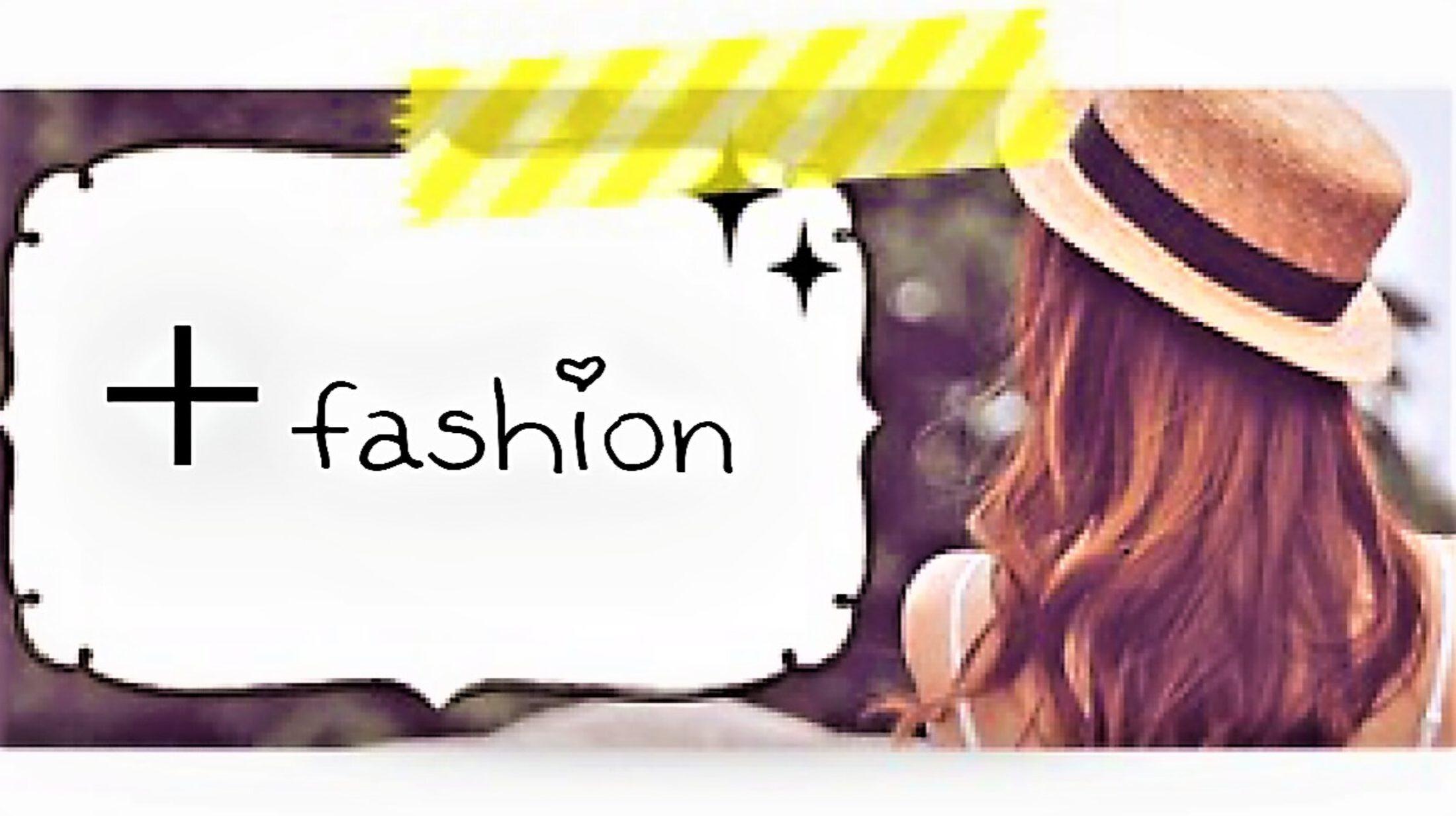 プラスファッション